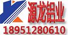 镇江源龙铝业有限责任公司